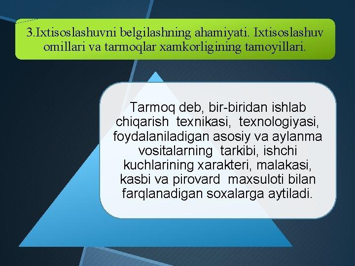 3. Ixtisoslashuvni belgilashning ahamiyati. Ixtisoslashuv omillari va tarmoqlar xamkorligining tamoyillari. Tarmoq deb, bir-biridan ishlab