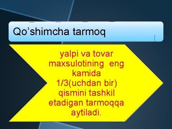 Qo'shimcha tarmoq yalpi va tovar maxsulotining eng kamida 1/3(uchdan bir) qismini tashkil etadigan tarmoqqa