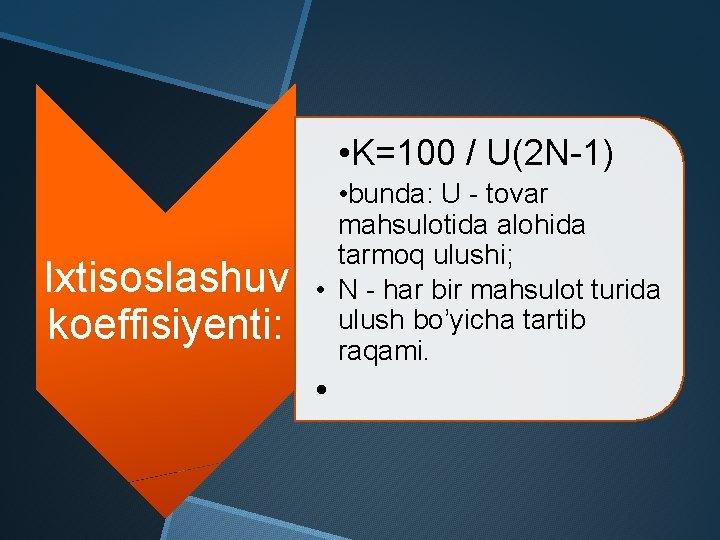 • K=100 / U(2 N-1) Ixtisoslashuv koeffisiyenti: • bunda: U - tovar mahsulotida