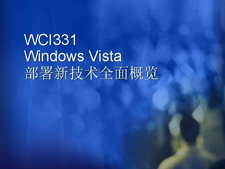 WCI 331 Windows Vista 部署新技术全面概览