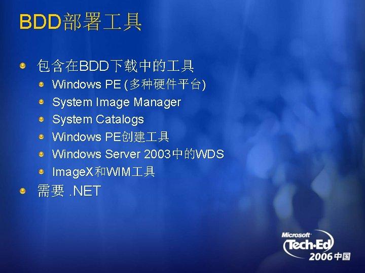 BDD部署 具 包含在BDD下载中的 具 Windows PE (多种硬件平台) System Image Manager System Catalogs Windows PE创建