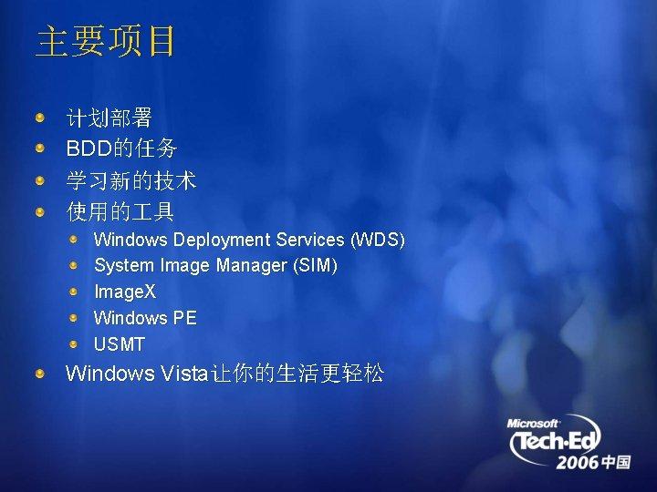 主要项目 计划部署 BDD的任务 学习新的技术 使用的 具 Windows Deployment Services (WDS) System Image Manager (SIM)
