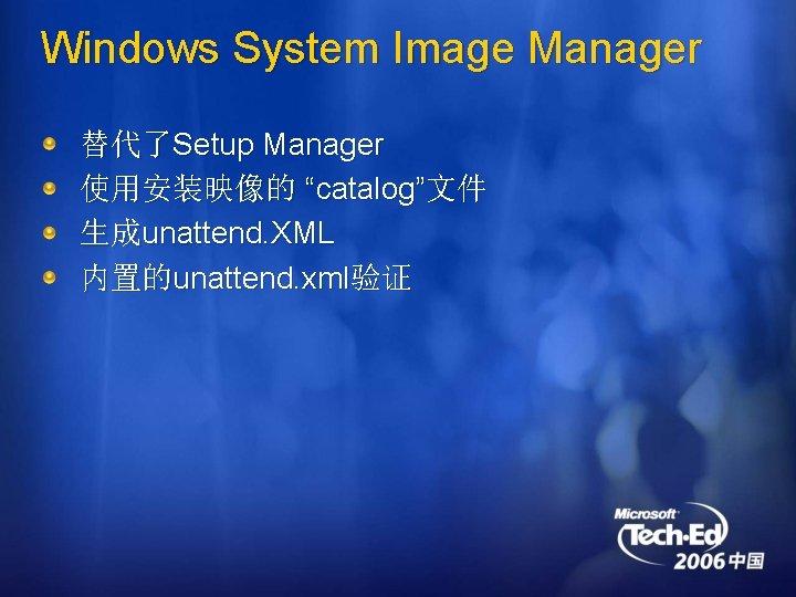 "Windows System Image Manager 替代了Setup Manager 使用安装映像的 ""catalog""文件 生成unattend. XML 内置的unattend. xml验证"