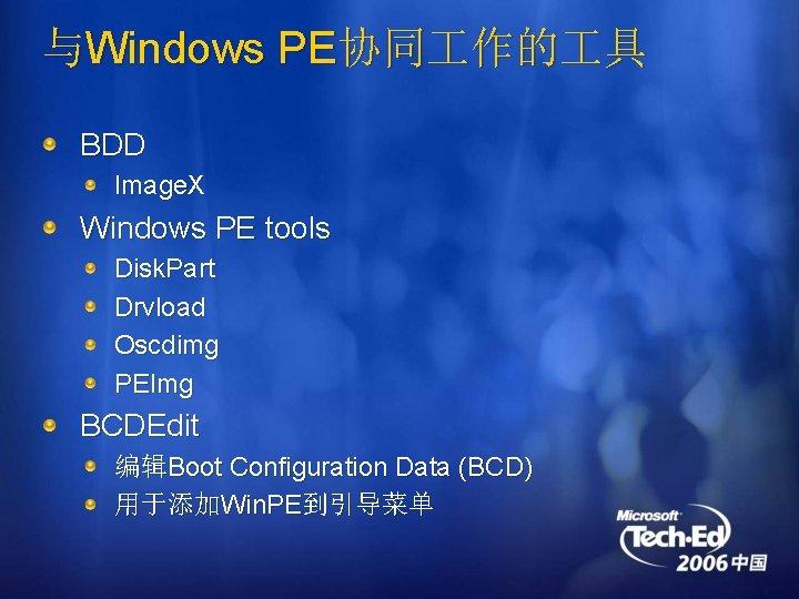 与Windows PE协同 作的 具 BDD Image. X Windows PE tools Disk. Part Drvload Oscdimg