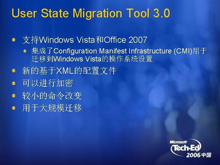 User State Migration Tool 3. 0 支持Windows Vista和Office 2007 集成了Configuration Manifest Infrastructure (CMI)用于 迁移到Windows