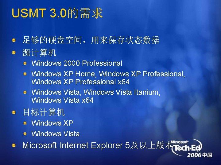 USMT 3. 0的需求 足够的硬盘空间,用来保存状态数据 源计算机 Windows 2000 Professional Windows XP Home, Windows XP Professional