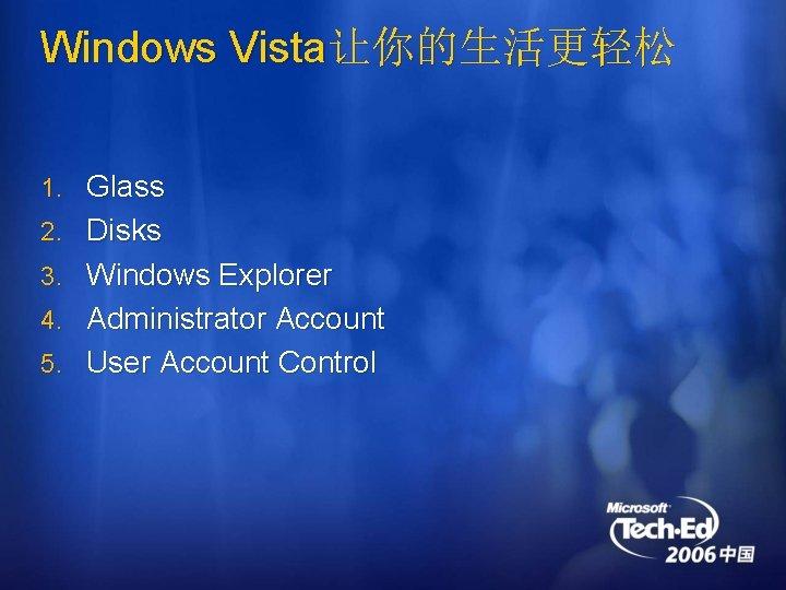 Windows Vista让你的生活更轻松 1. Glass 2. Disks 3. Windows Explorer 4. Administrator Account 5. User