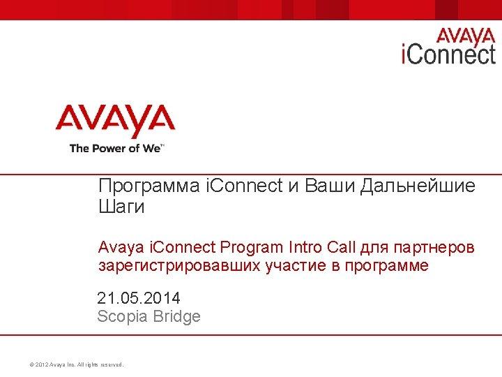 Программа i. Connect и Ваши Дальнейшие Шаги Avaya i. Connect Program Intro Call для