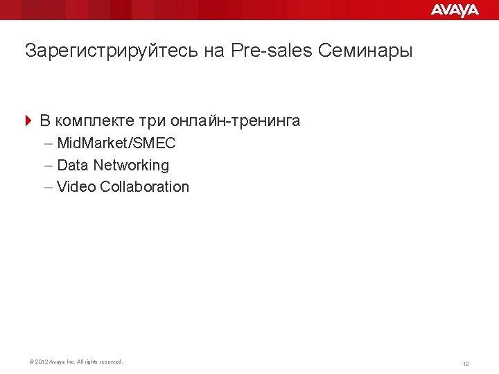 Зарегистрируйтесь на Pre-sales Семинары 4 В комплекте три онлайн-тренинга – Mid. Market/SMEC – Data