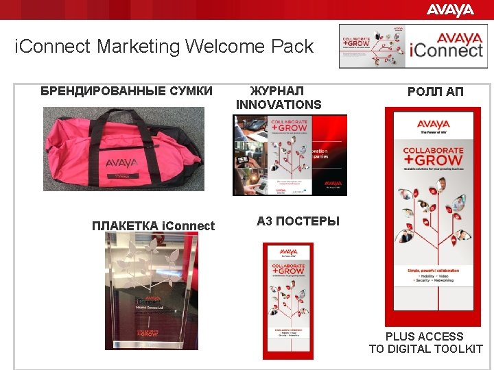 i. Connect Marketing Welcome Pack БРЕНДИРОВАННЫЕ СУМКИ ПЛАКЕТКА i. Connect ЖУРНАЛ INNOVATIONS РОЛЛ АП