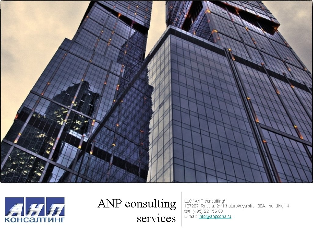 """ANP consulting services LLC """"ANP consulting"""" 127287, Russia, 2 nd Khutorskaya str. , 38"""