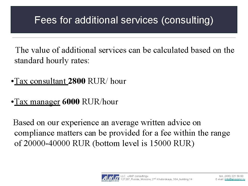 Fees for additional services (consulting) The value of additional services can be calculated based