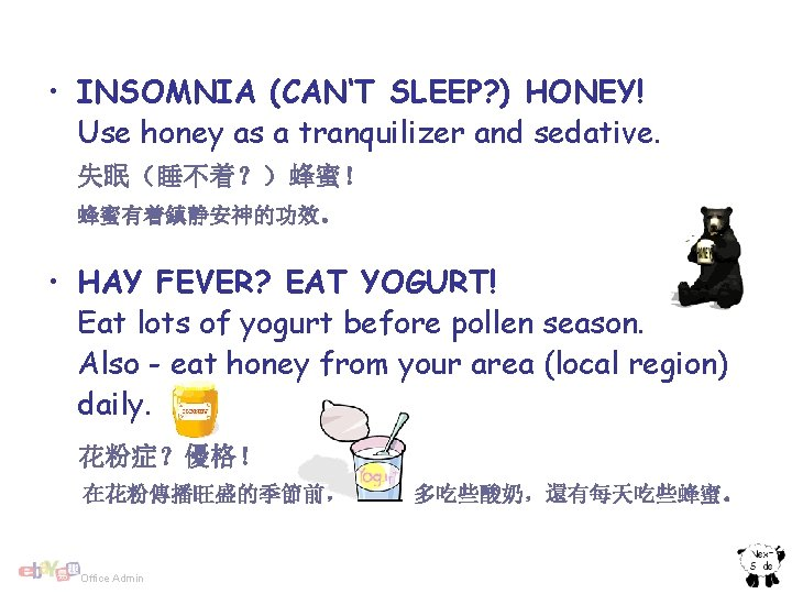 • INSOMNIA (CAN'T SLEEP? ) HONEY! Use honey as a tranquilizer and sedative.