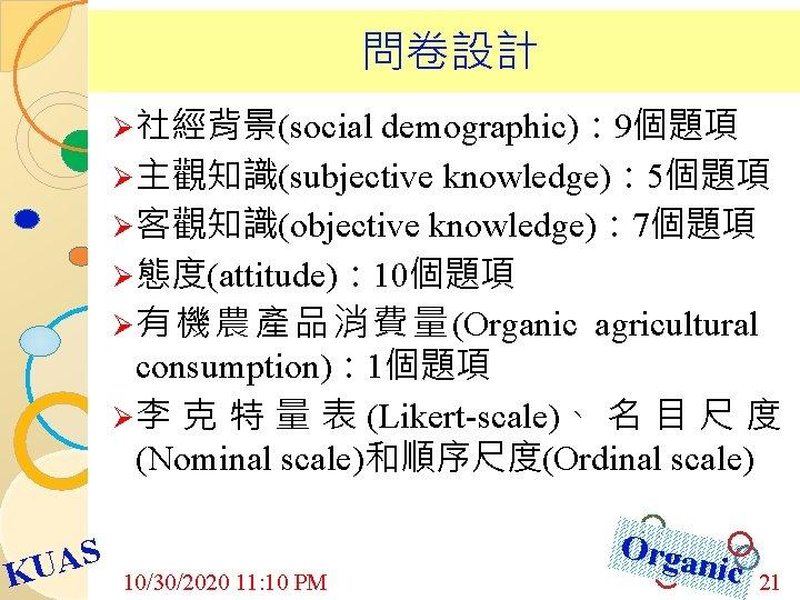 問卷設計 Ø 社經背景(social demographic): 9個題項 Ø 主觀知識(subjective knowledge): 5個題項 Ø 客觀知識(objective knowledge): 7個題項