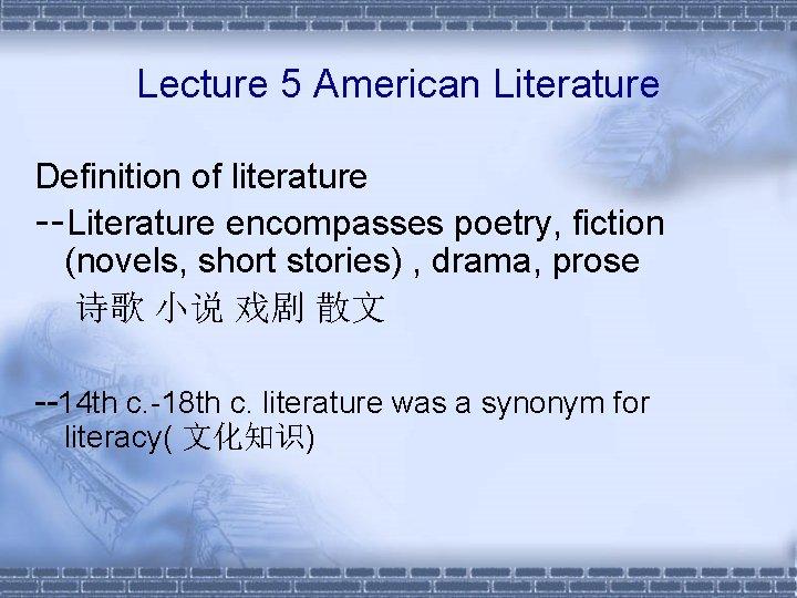 Lecture 5 American Literature Definition of literature --Literature encompasses poetry, fiction (novels, short stories)