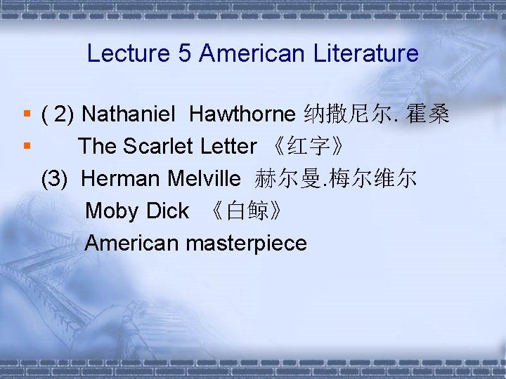 Lecture 5 American Literature § ( 2) Nathaniel Hawthorne 纳撒尼尔. 霍桑 § The Scarlet