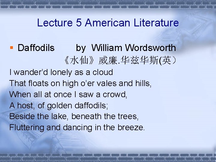 Lecture 5 American Literature § Daffodils by William Wordsworth 《水仙》威廉. 华兹华斯(英) I wander'd lonely
