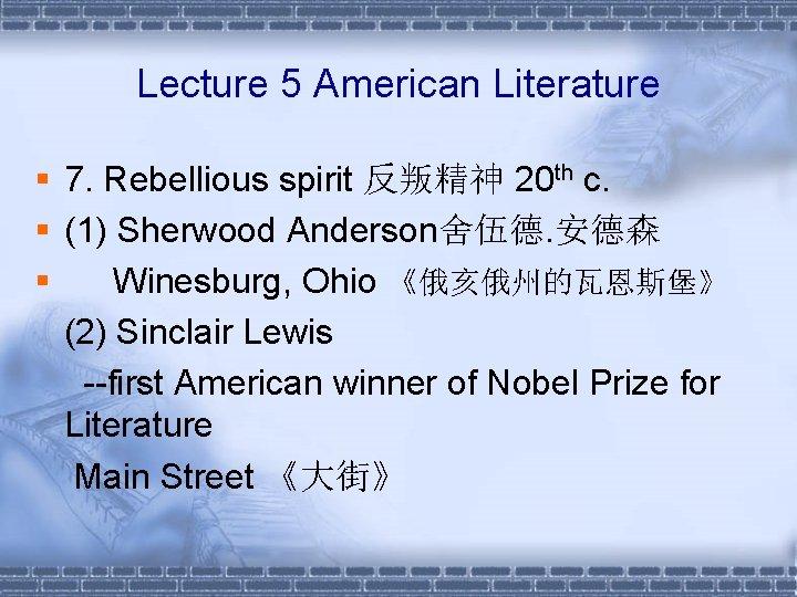Lecture 5 American Literature § 7. Rebellious spirit 反叛精神 20 th c. § (1)
