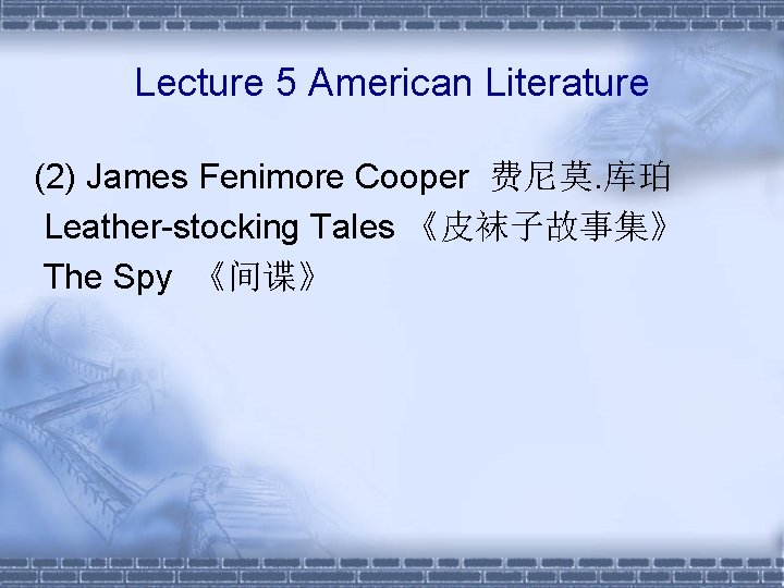 Lecture 5 American Literature (2) James Fenimore Cooper 费尼莫. 库珀 Leather-stocking Tales 《皮袜子故事集》 The