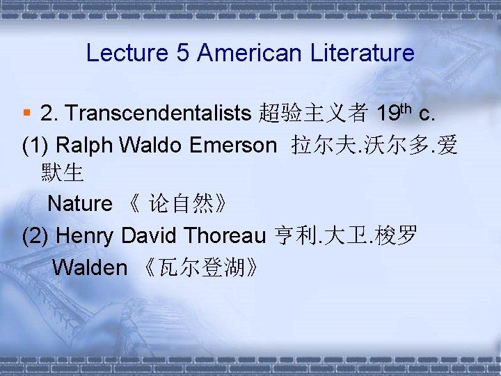 Lecture 5 American Literature § 2. Transcendentalists 超验主义者 19 th c. (1) Ralph Waldo