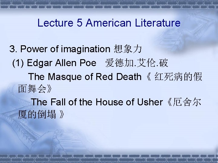 Lecture 5 American Literature 3. Power of imagination 想象力 (1) Edgar Allen Poe 爱德加.