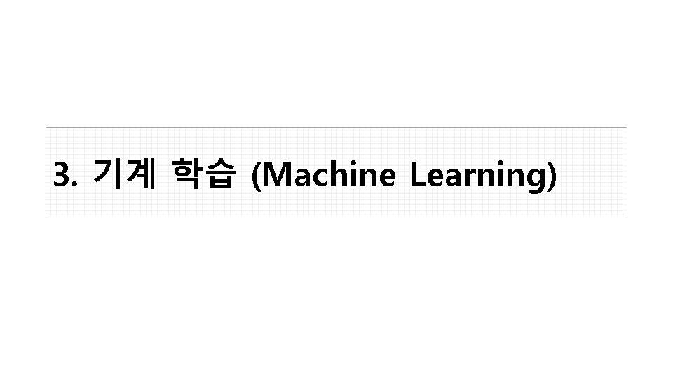 3. 기계 학습 (Machine Learning)