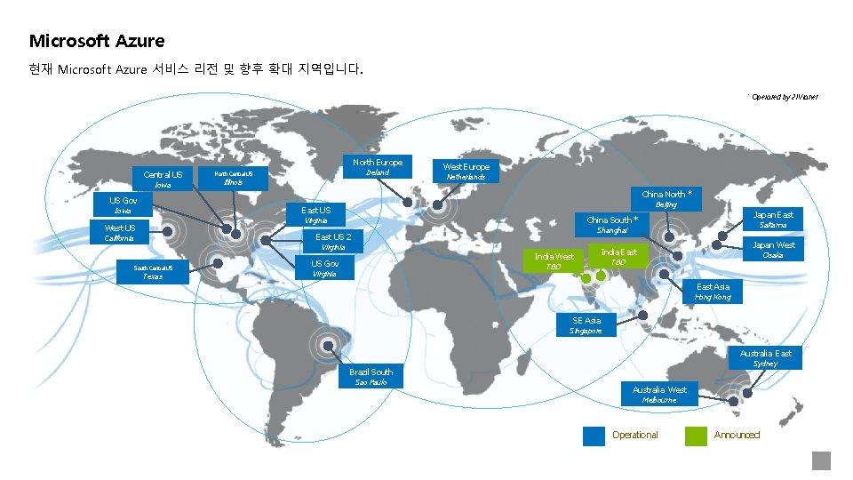 Microsoft Azure 현재 Microsoft Azure 서비스 리전 및 향후 확대 지역입니다. * Operated by