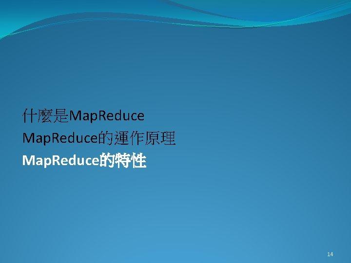 什麼是Map. Reduce的運作原理 Map. Reduce的特性 14