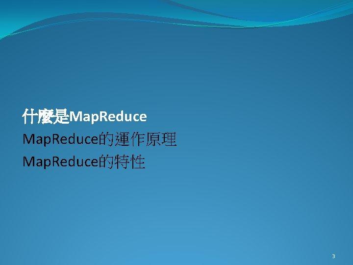 什麼是Map. Reduce的運作原理 Map. Reduce的特性 3