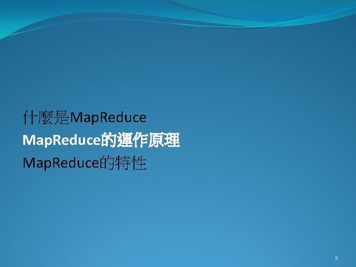 什麼是Map. Reduce的運作原理 Map. Reduce的特性 9