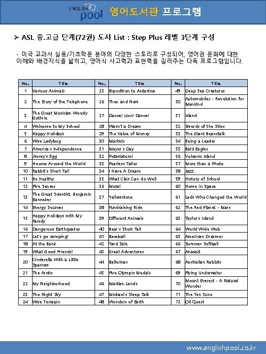 영어도서관 프로그램 Ø ASL 중. 고급 단계(72권) 도서 List : Step Plus 레벨 3단계