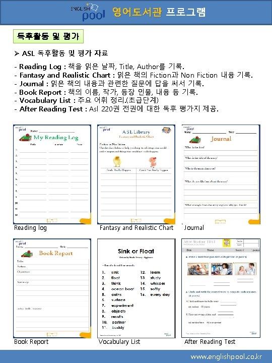 영어도서관 프로그램 독후활동 및 평가 Ø ASL 독후활동 및 평가 자료 - Reading Log
