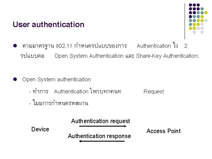User authentication l l ตามมาตรฐาน 802. 11 กำหนดรปแบบของการ Authentication ไว 2 รปแบบคอ Open System