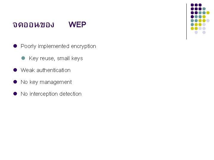 จดออนของ l l WEP Poorly implemented encryption l Key reuse, small keys Weak authentication