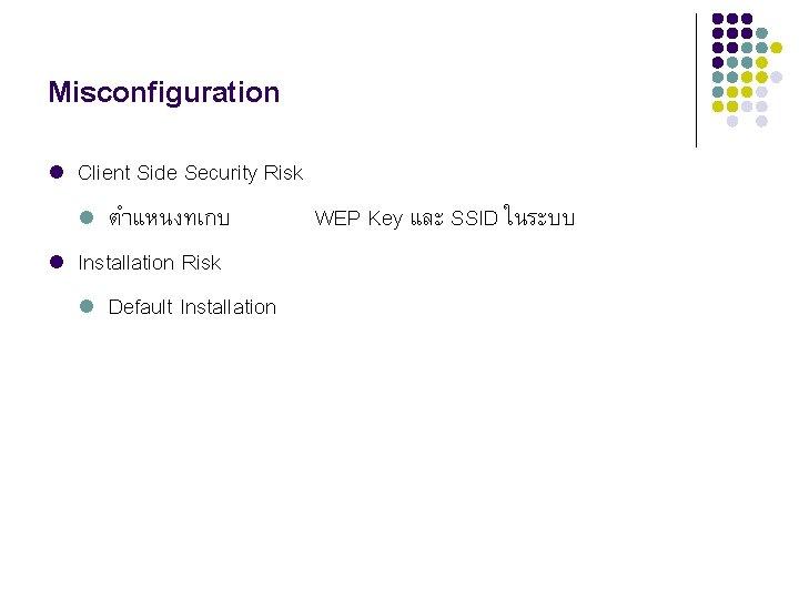 Misconfiguration l l Client Side Security Risk l ตำแหนงทเกบ WEP Key และ SSID ในระบบ