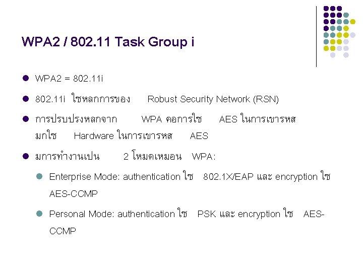 WPA 2 / 802. 11 Task Group i l l WPA 2 = 802.