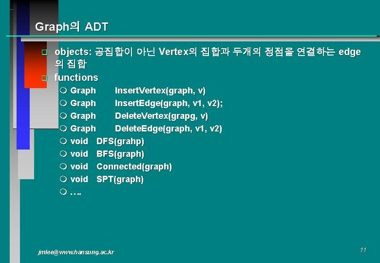 Graph의 ADT q q objects: 공집합이 아닌 Vertex의 집합과 두개의 정점을 연결하는 edge 의