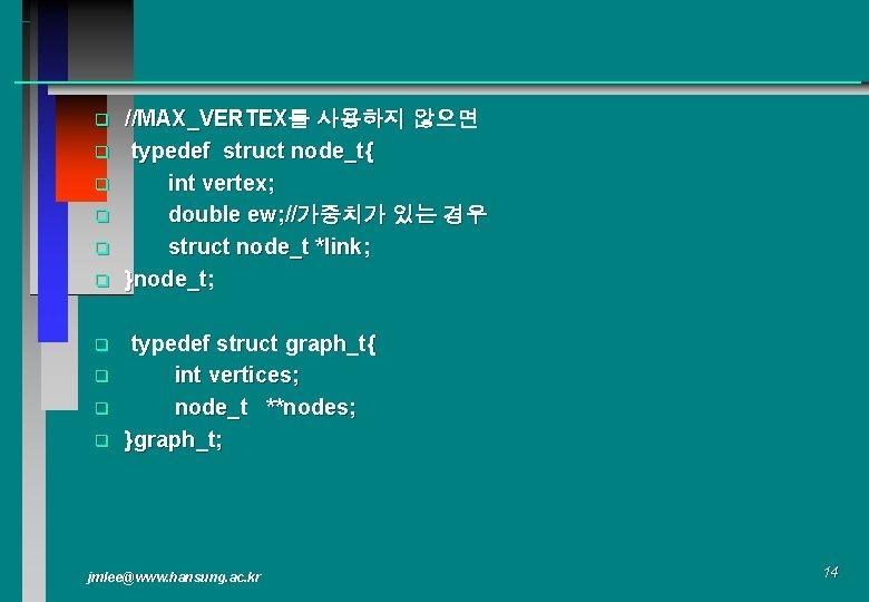 q q q q q //MAX_VERTEX를 사용하지 않으면 typedef struct node_t{ int vertex; double