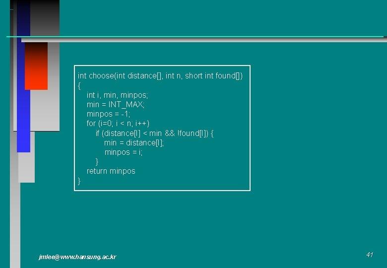int choose(int distance[], int n, short int found[]) { int i, minpos; min =
