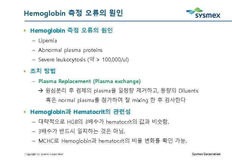 Hemoglobin 측정 오류의 원인 § Hemoglobin 측정 오류의 원인 – Lipemia – Abnormal plasma