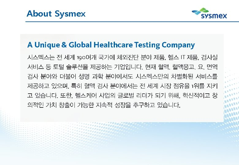About Sysmex