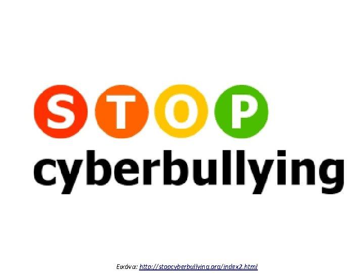 Εικόνα: http: //stopcyberbullying. org/index 2. html