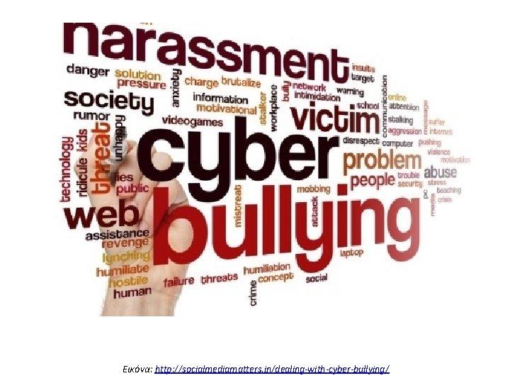 Εικόνα: http: //socialmediamatters. in/dealing-with-cyber-bullying/