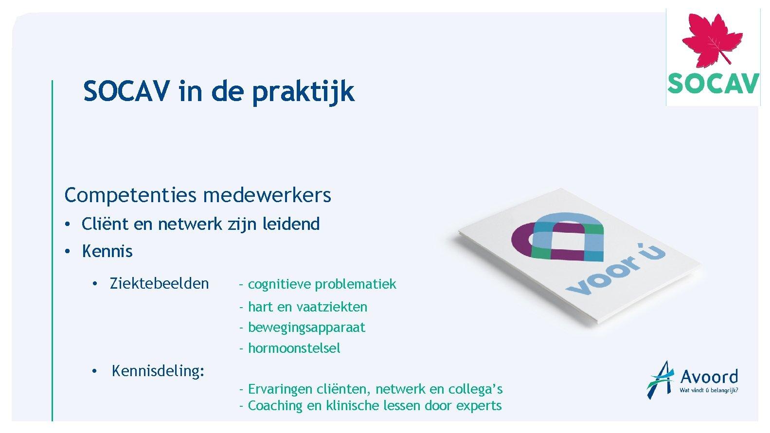 SOCAV in de praktijk Competenties medewerkers • Cliënt en netwerk zijn leidend • Kennis