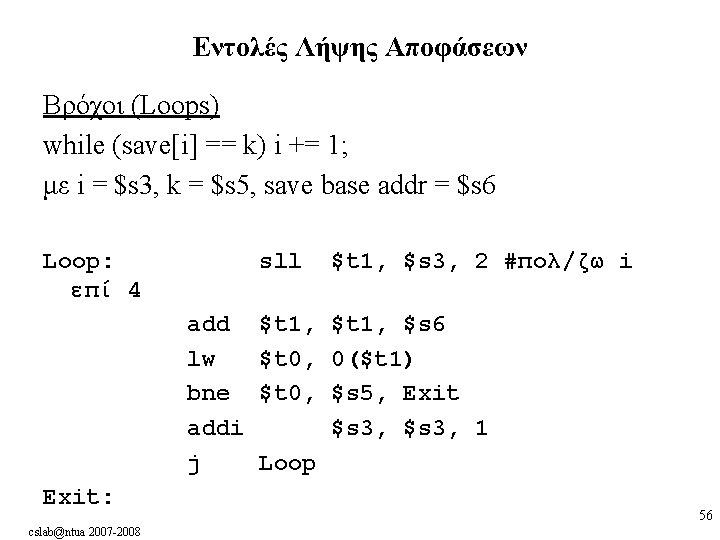 Εντολές Λήψης Αποφάσεων Βρόχοι (Loops) while (save[i] == k) i += 1; με i
