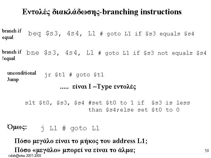 Εντολές διακλάδωσης-branching instructions branch if equal branch if !equal beq $s 3, 4 s