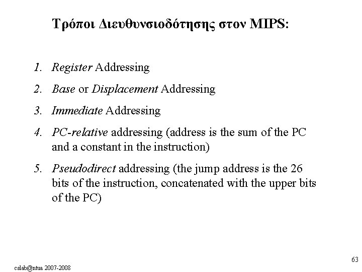Τρόποι Διευθυνσιοδότησης στον MIPS: 1. Register Addressing 2. Base or Displacement Addressing 3. Immediate