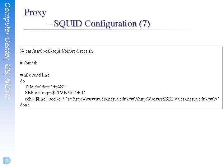 Computer Center, CS, NCTU 29 Proxy – SQUID Configuration (7) % cat /usr/local/squid/bin/redirect. sh