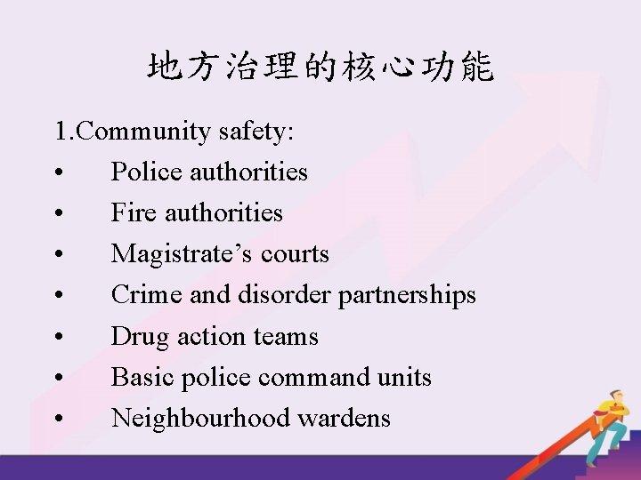 地方治理的核心功能 1. Community safety: • Police authorities • Fire authorities • Magistrate's courts •