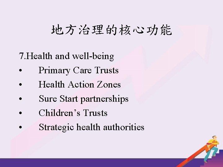 地方治理的核心功能 7. Health and well-being • Primary Care Trusts • Health Action Zones •